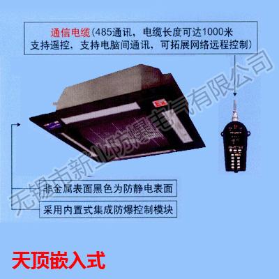 防爆空调机(天顶嵌入式)