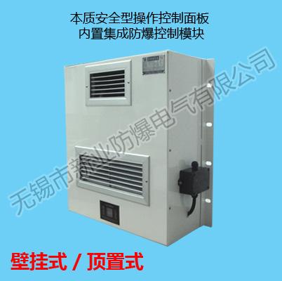 防爆暖气机(A型)