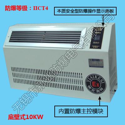 防爆暖气机(B型)